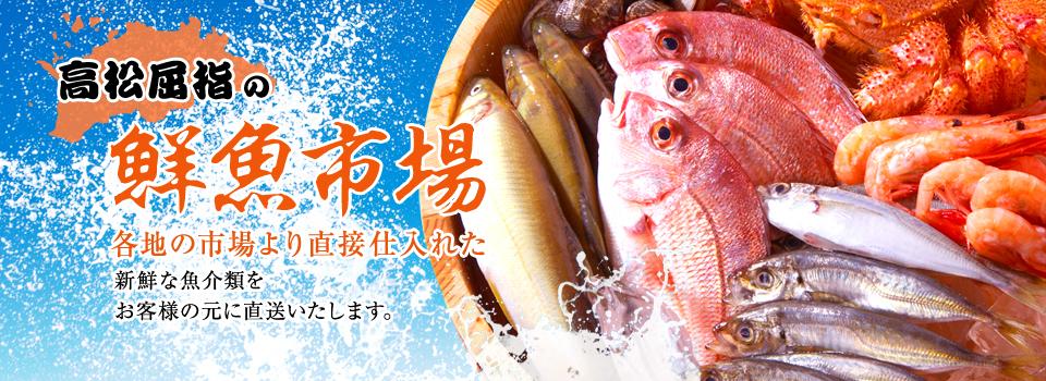 高松屈指の鮮魚店